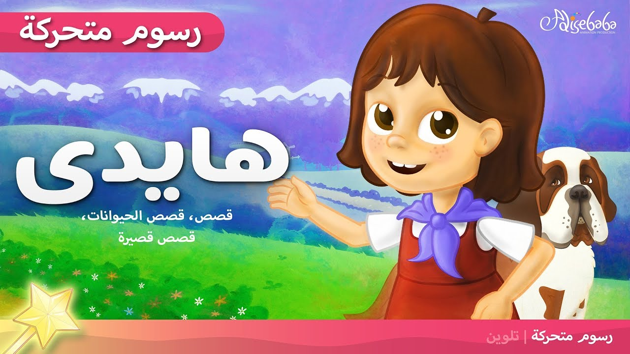 d4d8ded043df0 هايدى - قصص للأطفال قصة قبل النوم للأطفال رسوم متحركة - بالعربي ...