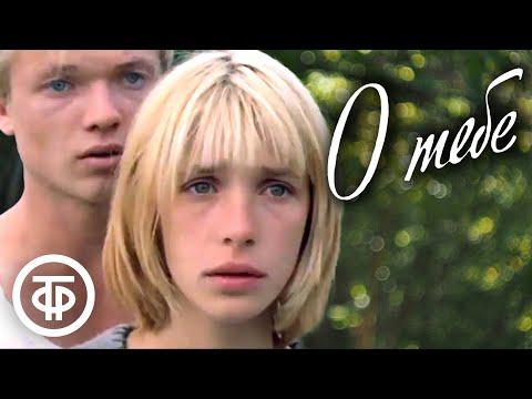 О тебе (1981)