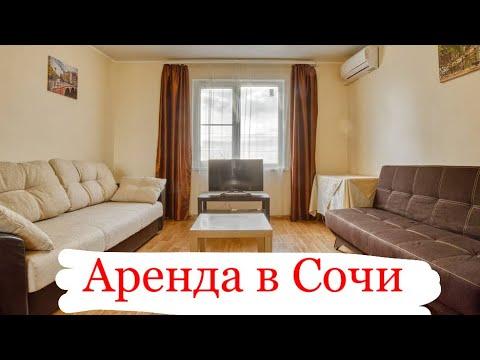 Сколько СТОИТ СНЯТЬ В АРЕНДУ квартиру в Сочи❓
