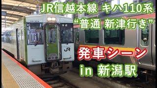 """JR信越本線 キハ110系 """"普通 新津行き"""" 新潟駅を発車する 2019/09/14"""