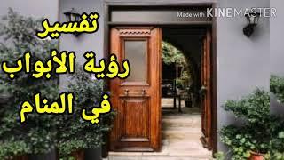 تفسير رؤية الأبواب في المنام تفسير حلم الباب بالتفصيل