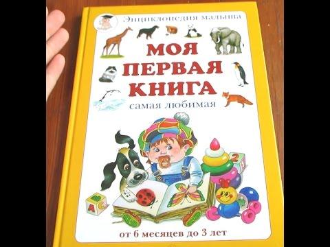 МОЯ ПЕРВАЯ КНИГА Самая любимая Энциклопедия малыша