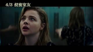 【侵密室友】Greta 精彩預告~04/03 願者上鉤