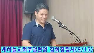 새하늘교회  김희정집사 주일찬양(190915)