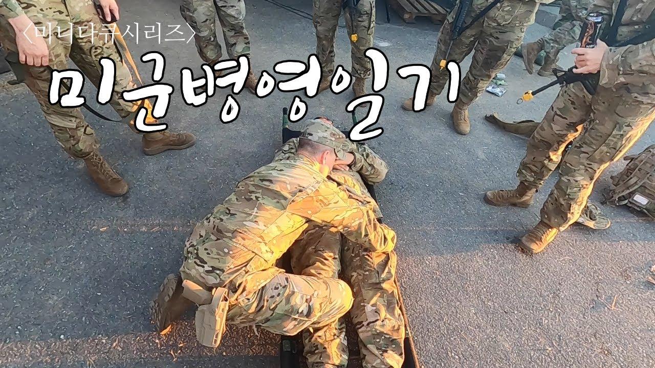 [미군 병영일기] 부상자 발생 부상자 발쌩!!!!