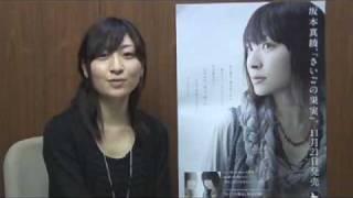 坂本真綾 - 「さいごの果実」ビデオメッセージ (発売前+発売後)