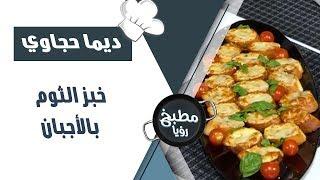 خبز الثوم بالأجبان - ديما حجاوي