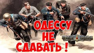 Чёрные бушлаты - Оборона Одессы - прохождение # 1