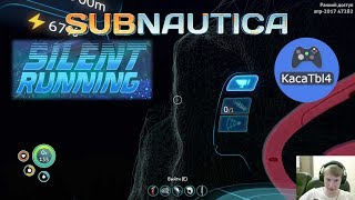 Subnautica Silent Running - ГИДРОЛОКАТОР ЦИКЛОПА И БЕЗДНА 26