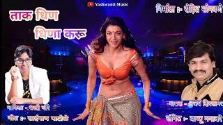 Taak Dhin Dhina Karu Song | Ajay Kshirasagar - Rakhi Chavre | Marathi Lokgeet | Yashwanti Music