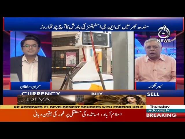 Aaj Markets With Imran Sultan | 13 December 2018 | Aaj News