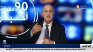 وزير السكن والعمران عبد المجيد تبون : إختيار مساكن عدل سيكون  يوم 05 سبتمبر 2015