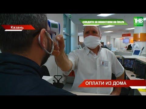 """Татэнергосбыт"" переходит на работу в онлайн | ТНВ"