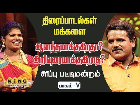 விஜய் டிவி|அறந்தாங்கி நிஷா| பழனி| சிரிப்பு பட்டிமன்றம் |பாகம் - 5| King24x7