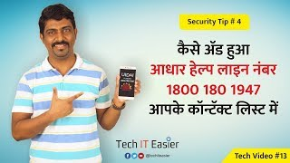 UIDAI helpline number automatically saved in Android | Tech IT Easier