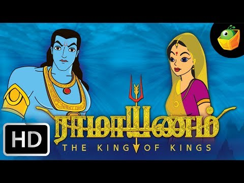 Ramayanam(ராமாயணம்)Full Movie In Tamil (HD) | Compilation of Cartoon/Animated Stories For Kids