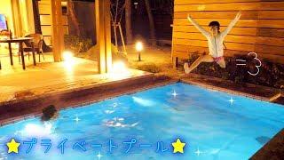 Kan & Aki ホテルのプライベートプールであそんだよ♪