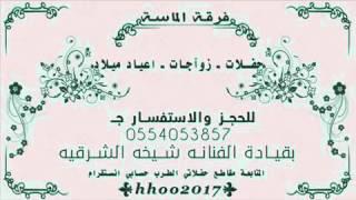 شيخه الشرقيه ـ فهد الودمان ـ ياحمامه غريبه ـ حفلة الاحساء #2016   YouTube