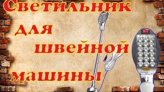 Светильник светодиодный для швейных машин DS 12B(Брал здесь - http://prom.ua/p85225770-svetilnik-svetodiodnyj-dlya.html?no_redirect=1 Мой..., 2016-02-17T17:58:29.000Z)