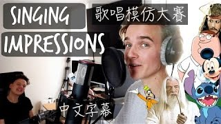 【中文字幕】歌唱模仿大賽(SINGING IMPRESSIONS WITH CONOR MAYNARD)