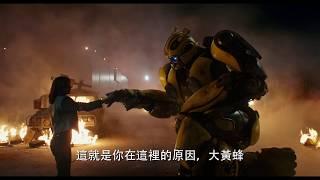【大黃蜂】回憶篇 - 12月26日 跨年壓軸 IMAX同步上映