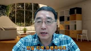 (김윤태 교수 TV . 미래생활문화연구소) 프랜차이즈 …