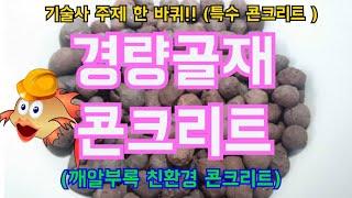[토목시공기술사] 경량골재 콘크리트 (깨알 부록, 친환…