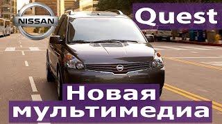 Nissan Quest (2003-09) - русское меню, карты России, евро радио или мультимедиа от...