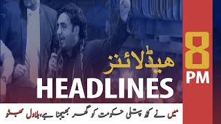 ARYNews Headlines |IHC to hear Nawaz Sharif's appeal against conviction on Oct 29| 8PM | 12 Oct 2019