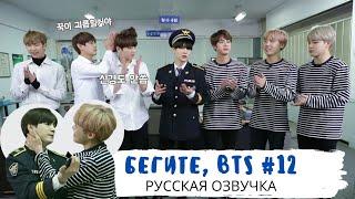 [Озвучка Dino Kpop] Бегите, BTS #12   Run BTS ep.12 на русском!