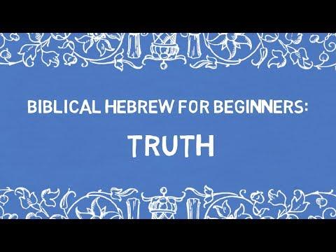 """Biblical Hebrew for Beginners: Truth - """"Emet"""""""
