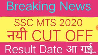 #SSCMTSCUTOFFMARKS ssc mts cut off result/ssc mts cut off marks released #sscmtscutoffresultmarkout