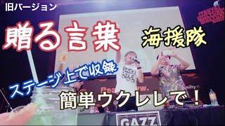 贈る言葉・海援隊をウクレレで! 2017/7/8の渋谷の東京カルチャーカルチ...