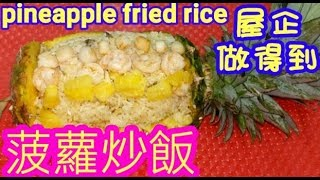 菠蘿炒飯🍍🍍🍍pineapple fried rice 喺屋企自己做到
