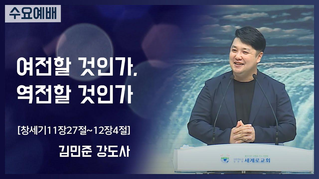 [2021-08-11] 수요예배 김민준강도사: 여전할 것인가, 역전할 것인가 (창11장27절~12장4절)