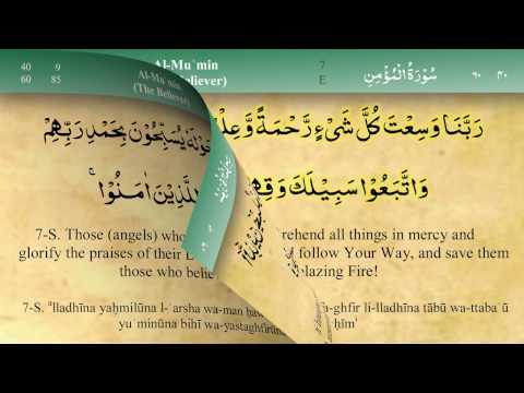 040 Surah Al Mumin by Mishary Al Afasy (iRecite)
