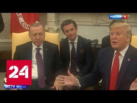 """Отношения """"на дне"""": лидеры США и Турции не могут договориться - Россия 24"""