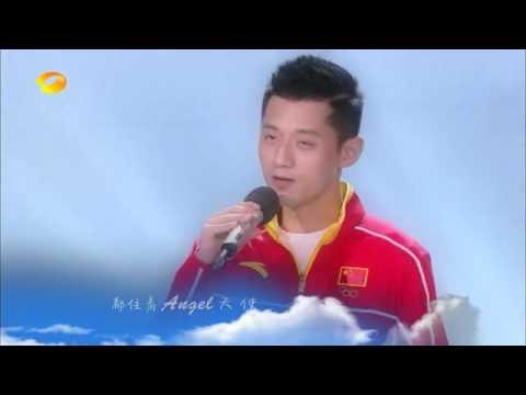 最新!柔情歌王张继科为谢娜唱《云中的angel》