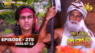 Maha Viru Pandu | Episode 275 | 2021-07-12 Thumbnail