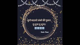 नव वर्ष २०२० । Happy New Year Quotes by Inner Voice Like Share and Subscribe volume 1