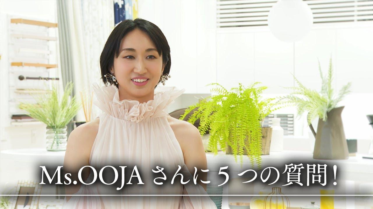 TVCM公開記念_Ms.OOJAさんに5つの質問!