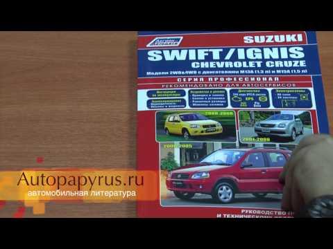 Руководство по ремонту Suzuki Swift Ignis