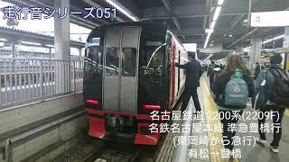 【走行音シリーズ051】名鉄名古屋本線 有松→豊橋