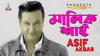 Malik Shai Full Video Song - Asif - Kande Mon