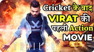 Virat Kohli || TRAILER - The Movie || Cricket Superstar Virat First Short Action Film