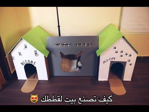 كيف تصنع بيت للقطط بالكرتون (بأقل التكاليف)🏠😻 How to make an amazing cats house out of cardboard