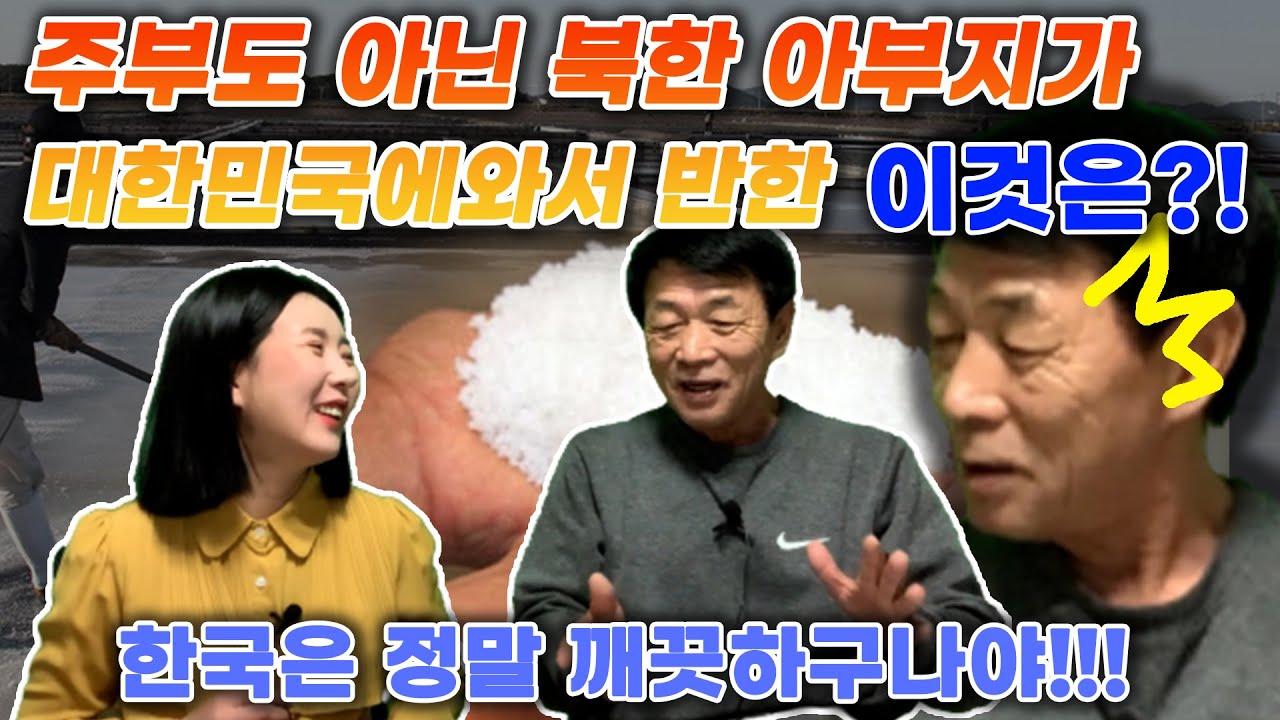 주부도 아닌 북한 아부지가 대한민국에 와서 반한 이것은?!ㅎㅎ(한국은 정말 깨끗하구나!!)