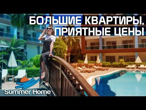 Недвижимость в Турции - Большие квартиры, приятные цены от  Summer Home