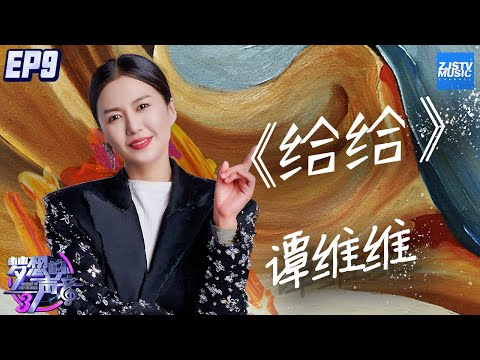 [ CLIP ] 谭维维走心翻唱《给给》JJ林俊杰眼角都泛红了!《梦想的声音3》EP9 20181221 /浙江卫视官方音乐HD/