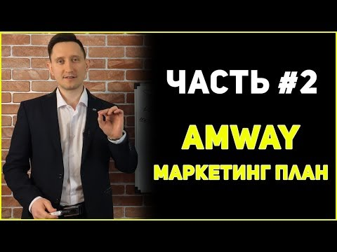 Амвей Маркетинг план Amway 2 часть